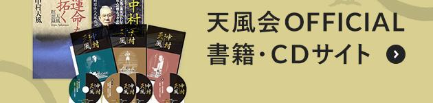 天風会OFFICIAL 書籍・CDサイト